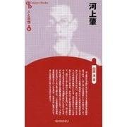 河上肇 新装版 (Century Books―人と思想〈55〉) [全集叢書]