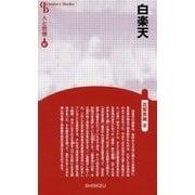 白楽天 新装版 (Century Books―人と思想〈87〉) [全集叢書]