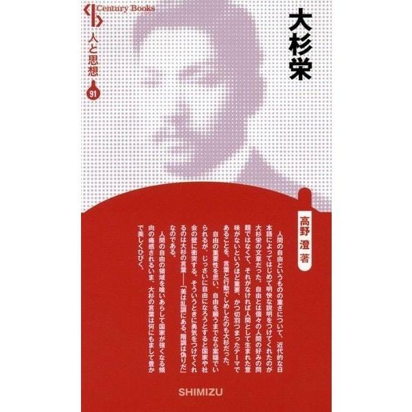 大杉栄 新装版 (Century Books―人と思想〈91〉) [全集叢書]