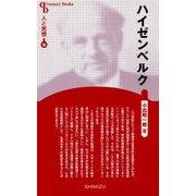 ハイゼンベルク 新装版 (Century Books―人と思想〈98〉) [全集叢書]