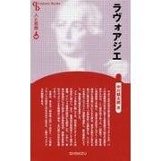 ラヴォアジエ 新装版 (Century Books―人と思想〈101〉) [全集叢書]