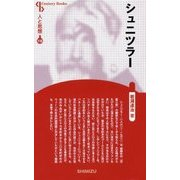 シュニツラー 新装版 (Century Books―人と思想〈118〉) [全集叢書]