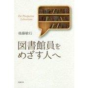 図書館員をめざす人へ(ライブラリーぶっくす) [単行本]