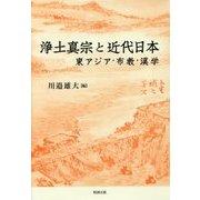 浄土真宗と近代日本―東アジア・布教・漢学 [単行本]