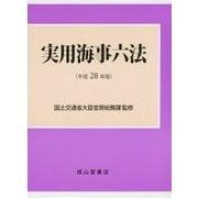 実用海事六法〈平成28年版〉 [単行本]