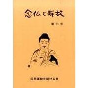 念仏と解放 11 [単行本]