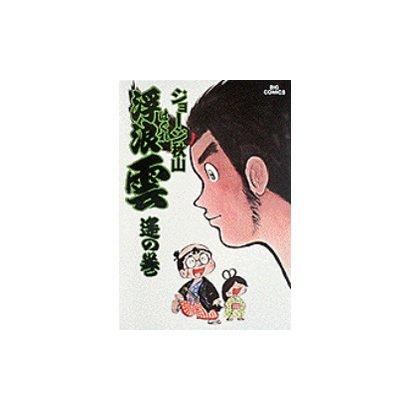 浮浪雲<16>-遥の巻(ビッグ コミックス) [コミック]
