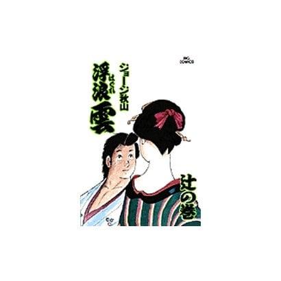 浮浪雲<57>-辻の巻(ビッグ コミックス) [コミック]