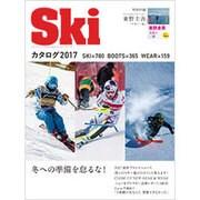 Skiカタログ 2017: ブルーガイドグラフ [ムックその他]