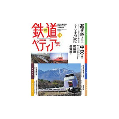 週刊 鉄道ぺディア 2016年 5/24号 [雑誌]