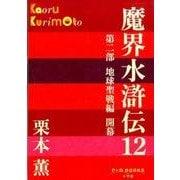 魔界水滸伝〈12〉(P+D BOOKS) [単行本]