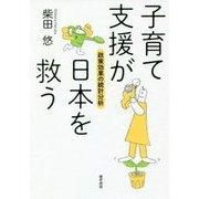 子育て支援が日本を救う―政策効果の統計分析 [単行本]
