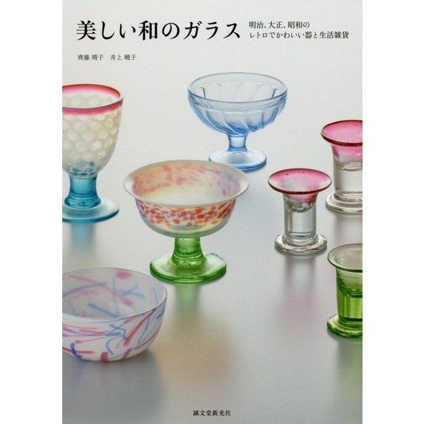 美しい和のガラス―明治、大正、昭和のレトロでかわいい器と生活雑貨 [単行本]