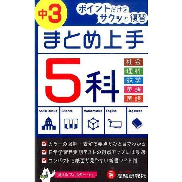 まとめ上手中3 5科 5訂版 [全集叢書]