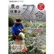 農の仕事は刃が命-DVDでもっとわかる 包丁・ナイフ・鎌・ハサミ・ノコギリ・刈り払い機/研ぎ方・目(現代農業特選シリ-ズ 11) [単行本]