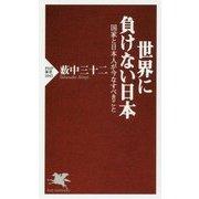 世界に負けない日本―国家と日本人が今なすべきこと(PHP新書) [新書]