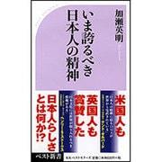 いま誇るべき日本人の精神(ベスト新書) [新書]