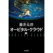 オービタル・クラウド〈下〉(ハヤカワ文庫JA) [文庫]
