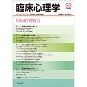 臨床心理学 Vol.16 No.3 [単行本]