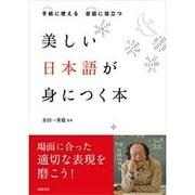 美しい日本語が身につく本―手紙に使える 会話に役立つ [単行本]