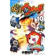 妖怪ウォッチ 10(てんとう虫コロコロコミックス) [コミック]