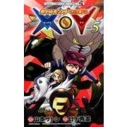 ポケットモンスターSPECIAL X・Y<5>(コロコロコミックス) [コミック]
