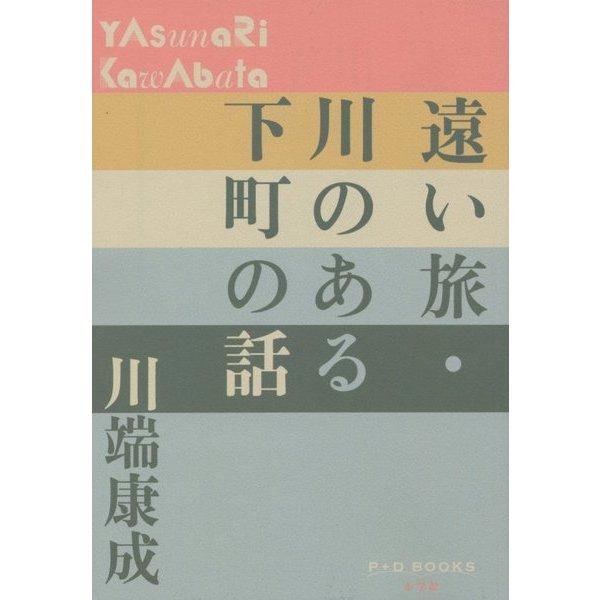 遠い旅・川のある下町の話(P+D BOOKS) [単行本]