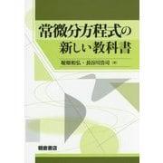 常微分方程式の新しい教科書 [単行本]
