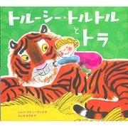 トルーシー・トルトルとトラ [絵本]