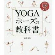 YOGAポーズの教科書 [単行本]