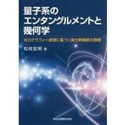 量子系のエンタングルメントと幾何学―ホログラフィー原理に基づく異分野横断の数理 [単行本]
