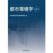 都市環境学 第2版 [単行本]