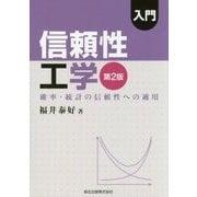 入門 信頼性工学―確率・統計の信頼性への適用 第2版 [単行本]