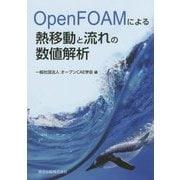 OpenFOAMによる熱移動と流れの数値解析 [単行本]