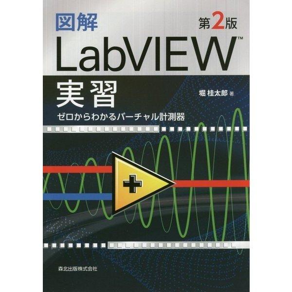 図解LabVIEW実習―ゼロからわかるバーチャル計測器 第2版 [単行本]