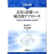 日英対照 文法と語彙への統合的アプローチ-生成文法・認知言語学と日本語学 [単行本]