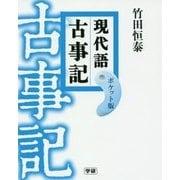 現代語古事記 ポケット版 [単行本]