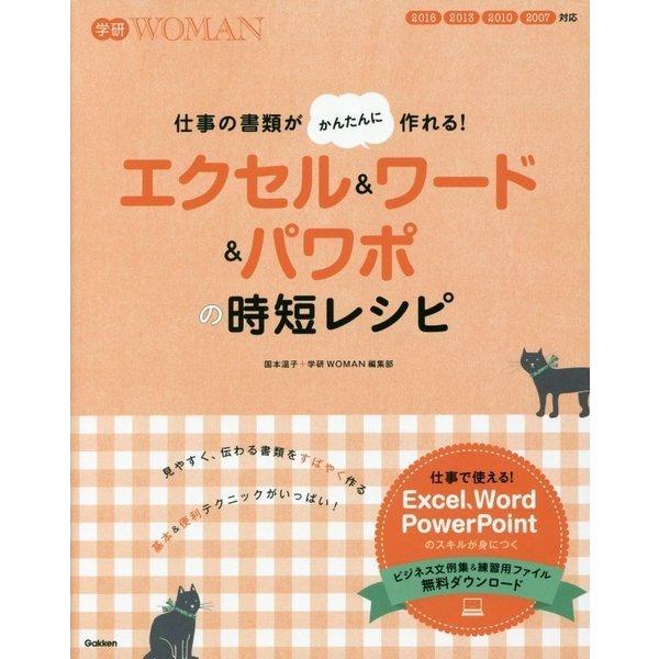 エクセル&ワード&パワポの時短レシピ―仕事の書類がかんたんに作れる!(学研WOMAN) [単行本]