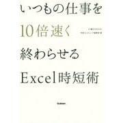 いつもの仕事を10倍速く終わらせるExcel時短術(仕事の教科書BOOKS) [単行本]