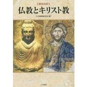 """""""徹底比較""""仏教とキリスト教 [単行本]"""