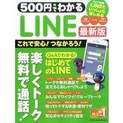 500円でわかるLINE 最新版-これで安心!楽しくつながろう!(Gakken Computer Mook) [ムックその他]