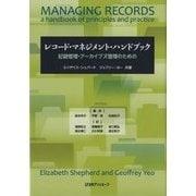 レコード・マネジメント・ハンドブック―記録管理・アーカイブズ管理のための [単行本]