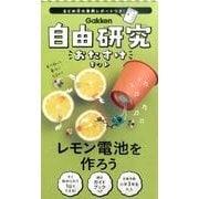 レモン電池を作ろう(自由研究おたすけキット) [ムックその他]
