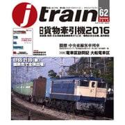 j train (ジェイトレイン) 2016年 07月号 [雑誌]