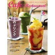 カフェ&レストラン 2016年 06月号 [雑誌]