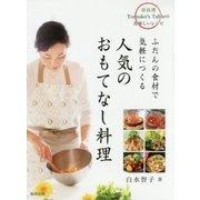 ふだんの食材で気軽につくる人気のおもてなし料理―奈良発Tomoko's Tableの美味しいレシピ [単行本]