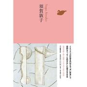 須賀敦子(池澤夏樹=個人編集 日本文学全集〈25〉) [全集叢書]