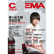 CINEMA SQUARE vol.84 (HINODE MOOK 37) [ムックその他]