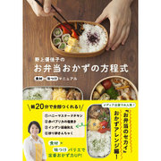 野上優佳子のお弁当おかずの方程式 - 食材×味つけマニュアル - [単行本]