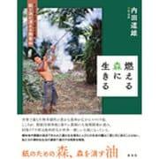 燃える森に生きる―インドネシア・スマトラ島 紙と油に消える熱帯林 [単行本]